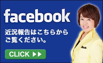 森山佐恵のfacebook